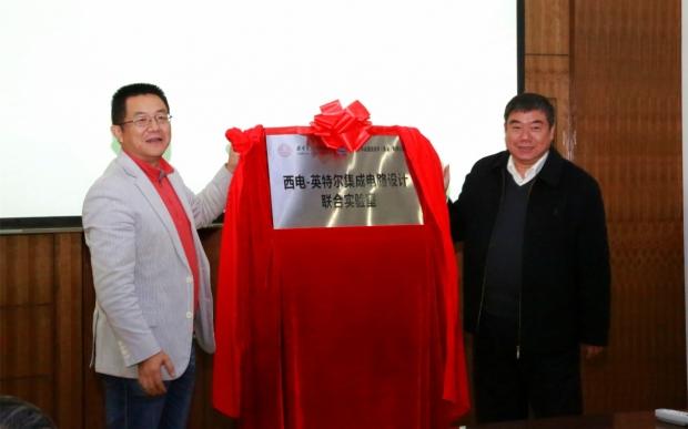 西电-英特尔集成电路设计联合实验室正式揭牌成立